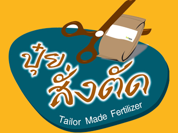 Tailor Made Fertilizer